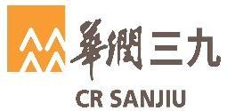 深圳华润三九医药贸易有限公司